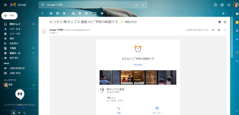 Google マップからユーザーに届くリマインドのメッセージ