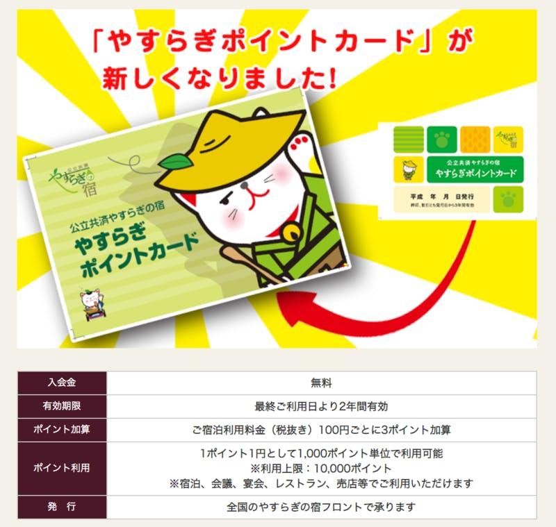 「やすらぎの里」が発行する「やすらぎポイントカード」は、全国の店舗で利用できる独自のカード
