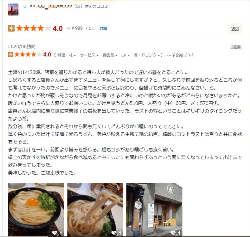 食べログに投稿された「うどん 丸香 (まるか)」の口コミの一例。