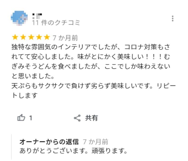 「讃岐うどん 麺喜やしま 渋谷円山町」のGoogle マイビジネス上に投稿された口コミ。
