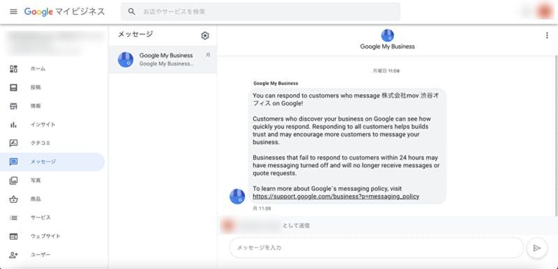 Googleマイビジネス PC メッセージ