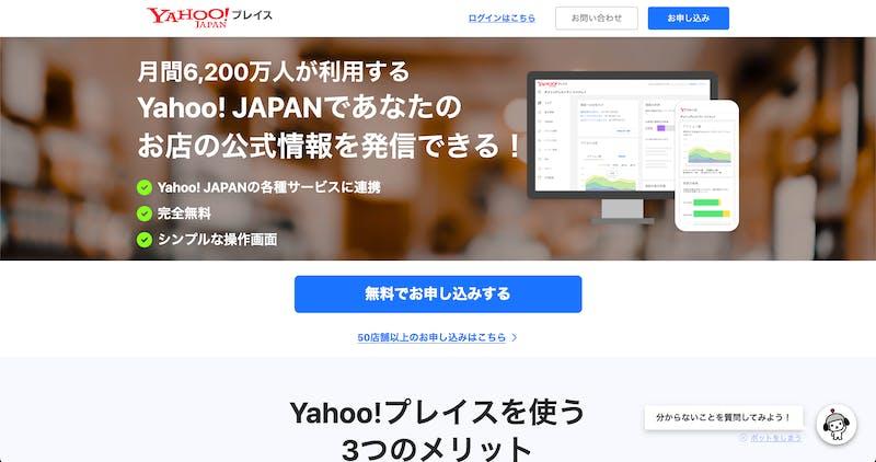 Yahoo!プレイスとは店の公式情報を入稿して発信できるツール
