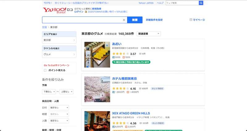 地域のグルメ、レストラン情報が集まるポータルサイトYahoo!ロコ