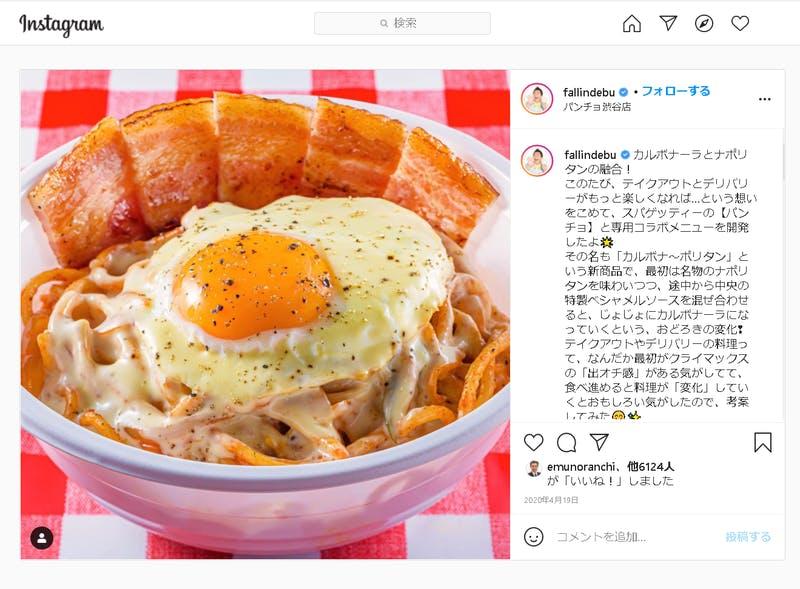 食のインフルエンサー「フォーリンデブはっしー」さんのPR投稿(パンチョ渋谷店)