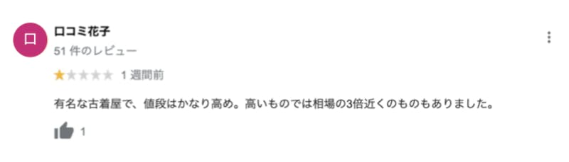 小売店 口コミ 事例