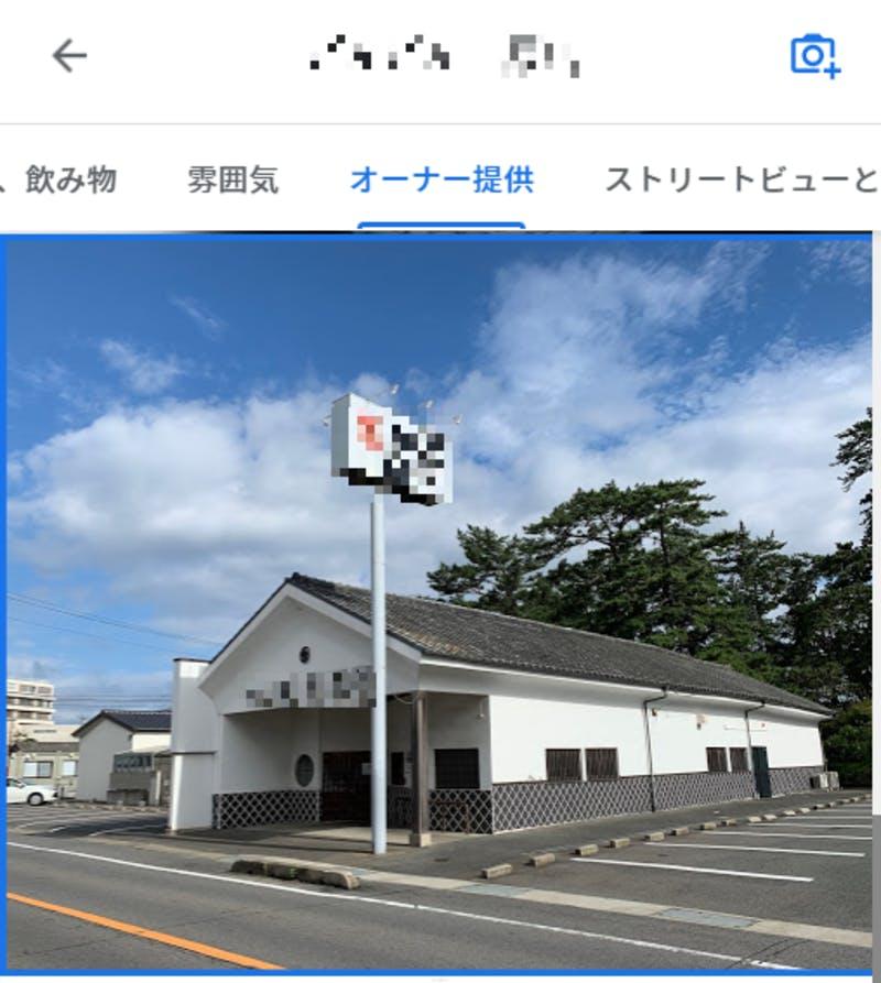 某うどん屋がGoogle マイビジネスへ投稿した店舗の外観写真