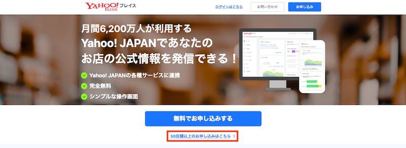 Yahoo!プレイスのトップ画面
