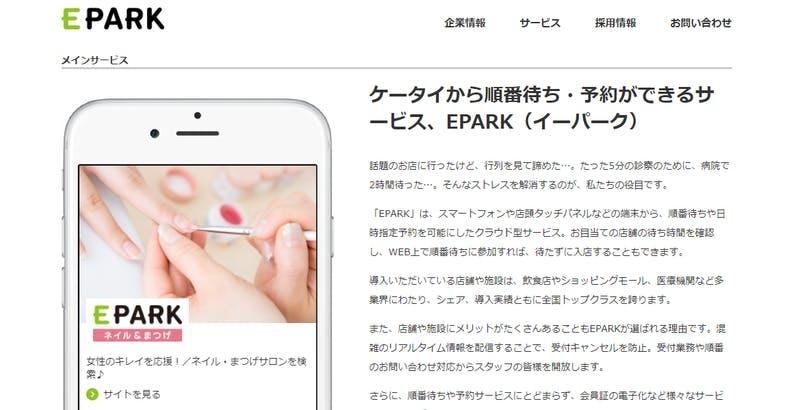 EPARKサービストップ画面:口コミラボ編集部スクリーンショット