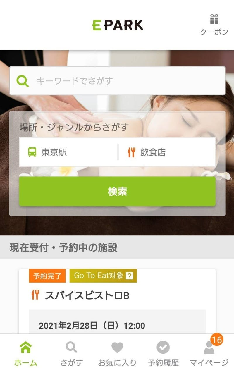 EPARKアプリ予約画面(1):口コミラボ編集部スクリーンショット