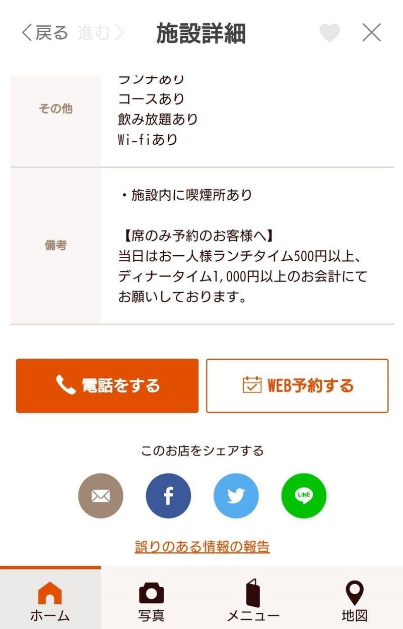 EPARKアプリ予約画面(3):口コミラボ編集部スクリーンショット