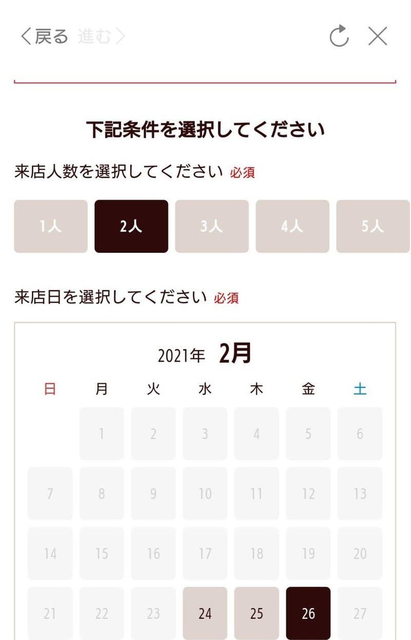 EPARKアプリ予約画面(4):口コミラボ編集部スクリーンショット