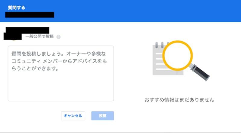 質問の入力画面:口コミラボ編集部スクリーンショット