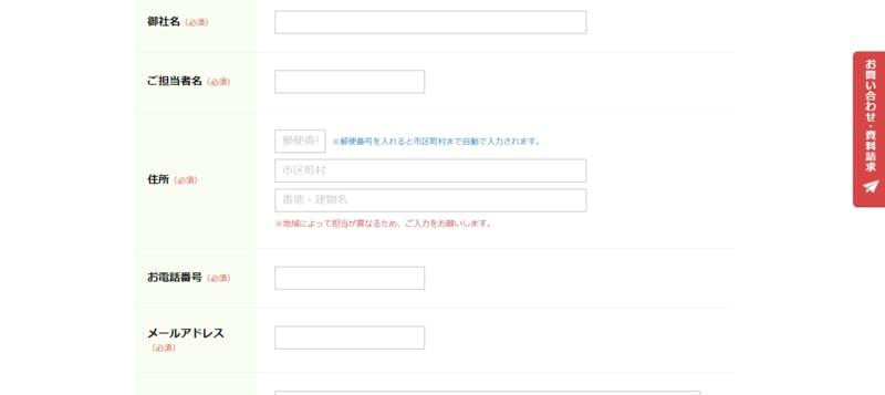 ▲EPARK掲載方法(2):口コミラボ編集部スクリーンショット