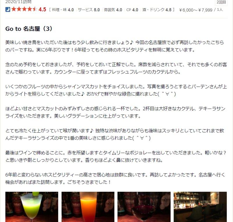 主要なグルメ系ポータルサイトである食べログのトップページ。