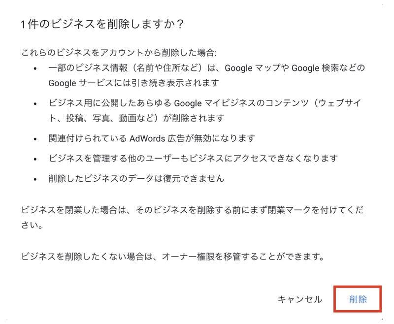 Googleマイビジネス 間違えてオーナーに 削除
