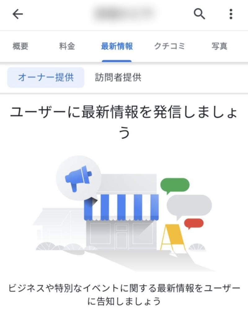 宿泊施設 最新情報 投稿機能 ない Googleマイビジネス