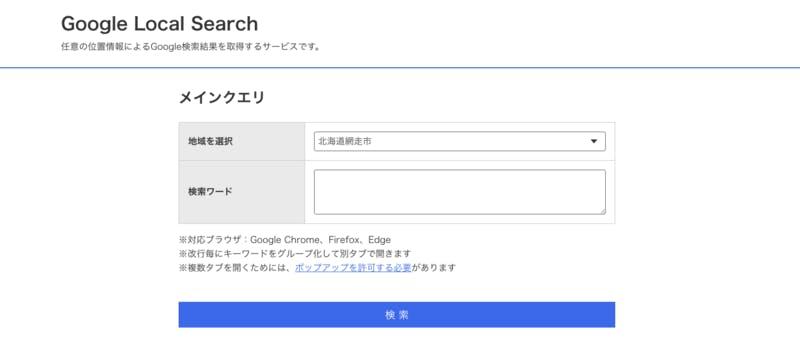 ▲Google Local Search:Google Local Search HPより引用