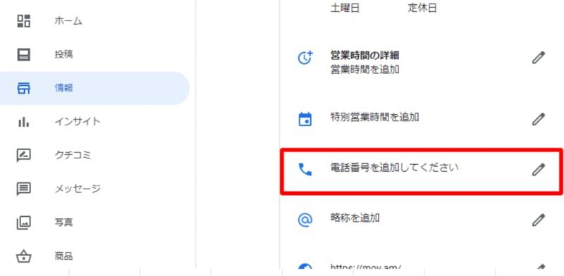 Google マイビジネスで電話番号を登録する方法