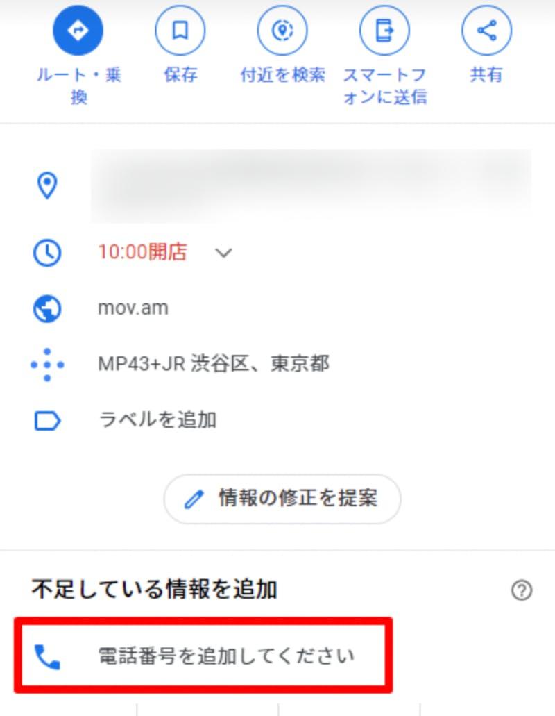 Google マップで電話番号を登録する方法の解説スクリーンショット