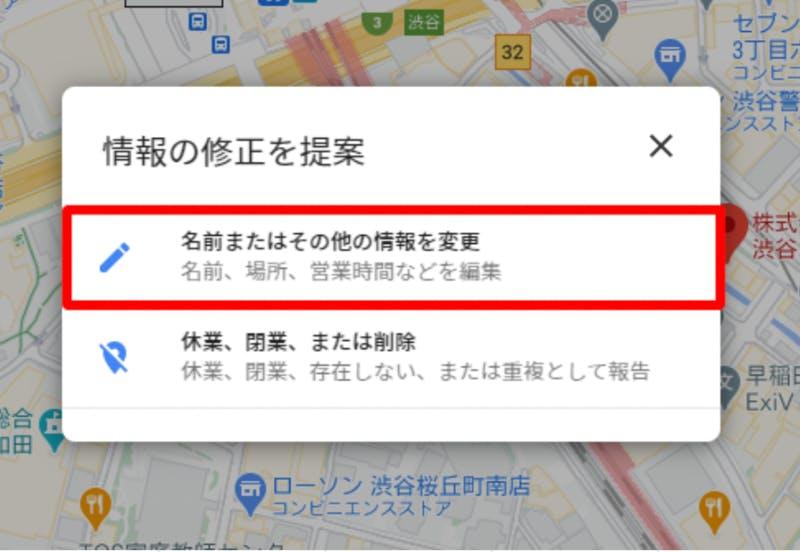 Google マップで電話番号を修正する方法