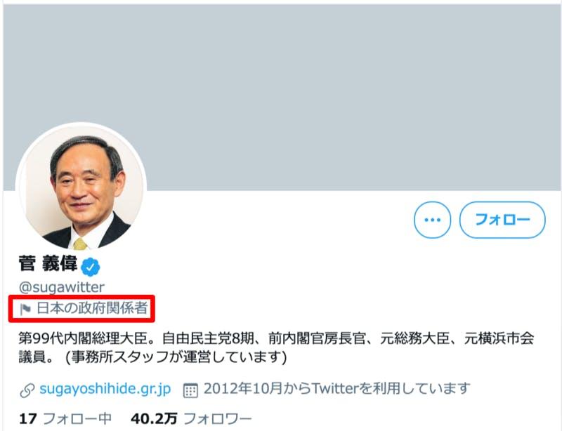 菅総理大臣のTwitterホーム画面「日本の政府関係者」のラベル付き