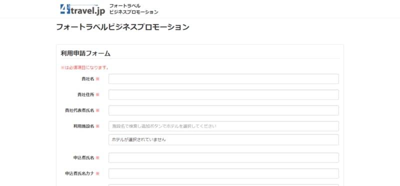 利用申請フォームに記入します