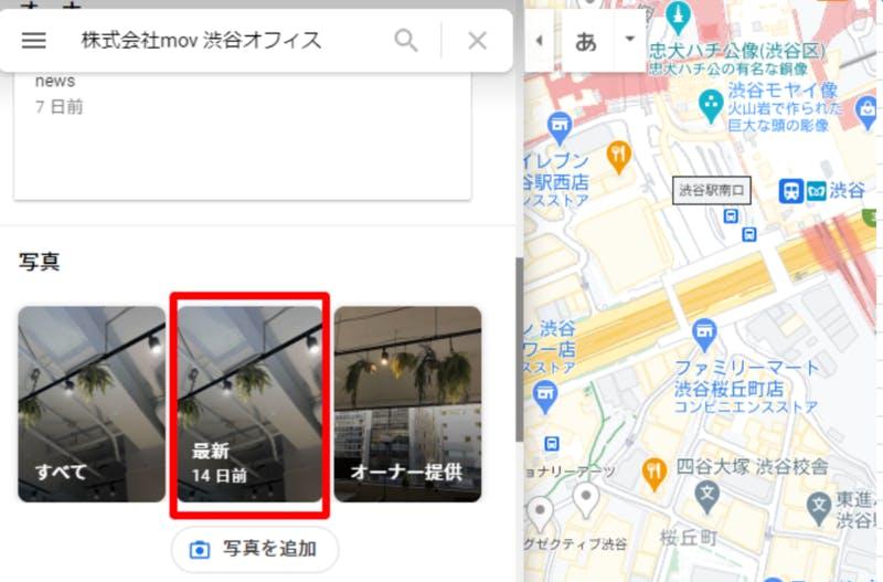 Googleマップで写真の削除をリクエストするとき