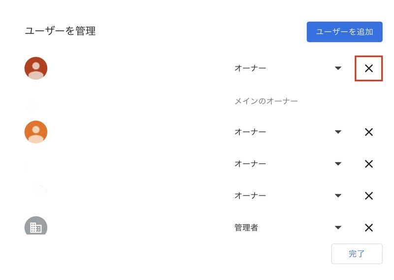Googleマイビジネス ユーザー 削除