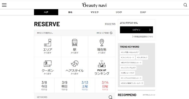 Beauty naviの検索ページ