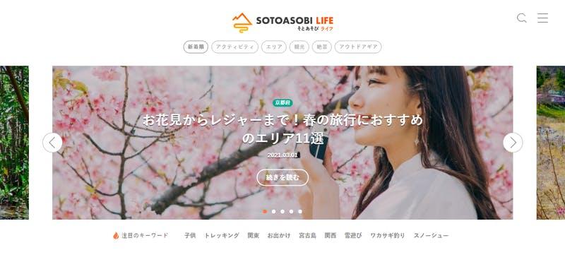SOTOASOBI LIFEのトップページ