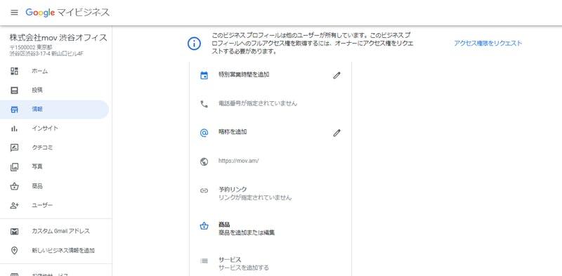 Googleマイビジネス管理画面の[情報]から編集
