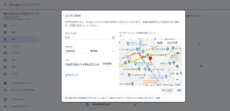 住所とGoogleマップのピンを設定する
