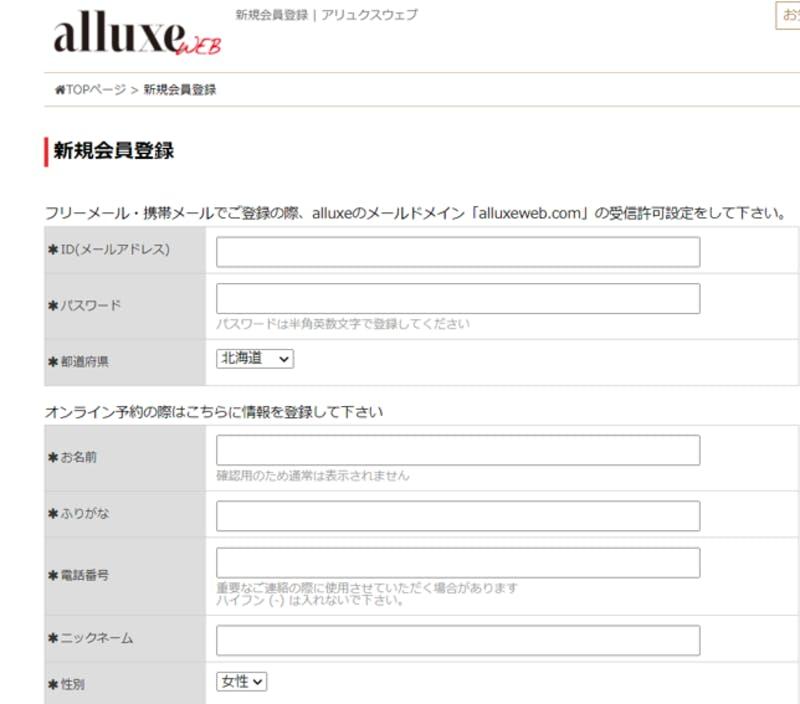 alluxeWEBの新規会員登録ページ