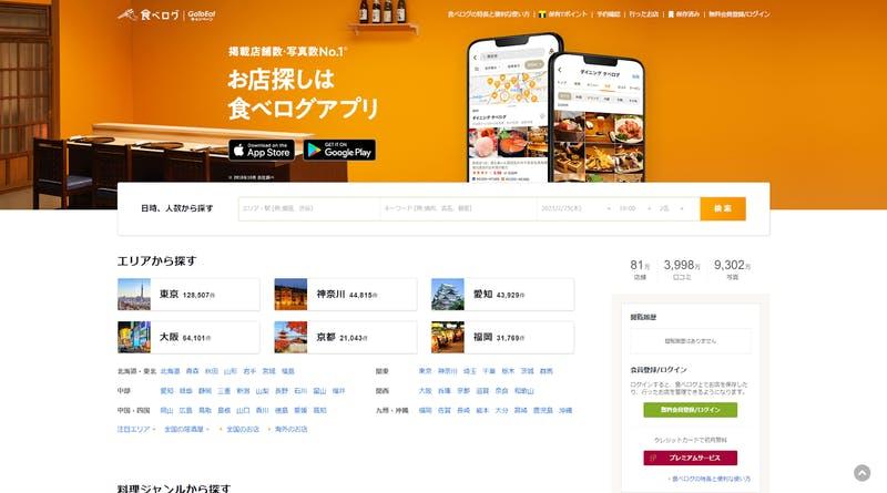 「食べログ」トップページ:口コミラボ編集部スクリーンショット