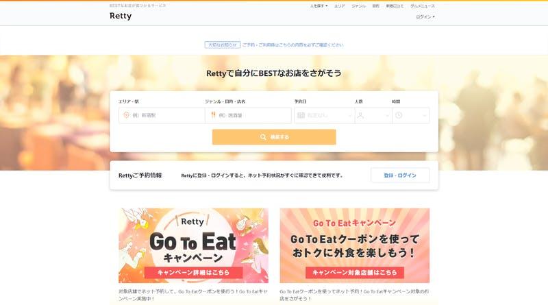 ▲「Retty」トップページ:口コミラボ編集部スクリーンショット