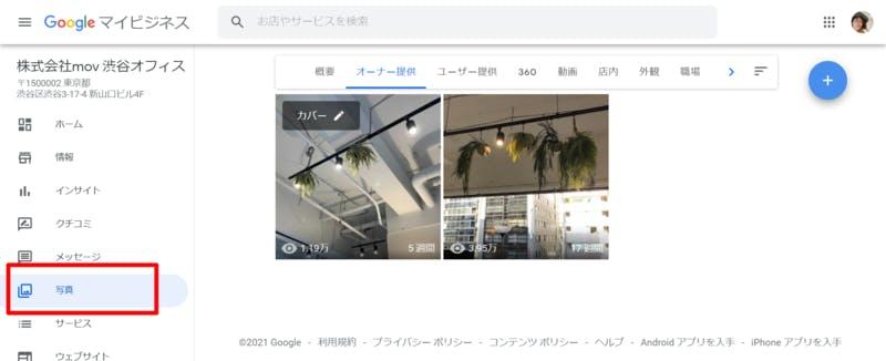 Googleマップに写真を投稿する方法