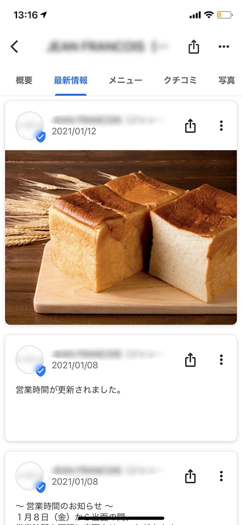 ▲あるパン屋の投稿画面:口コミラボ編集部スクリーンショット