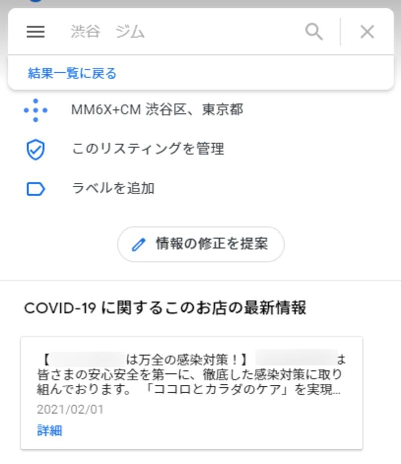 ▲あるジムの新型コロナウイルス感染症対策1:口コミラボ編集部スクリーンショット