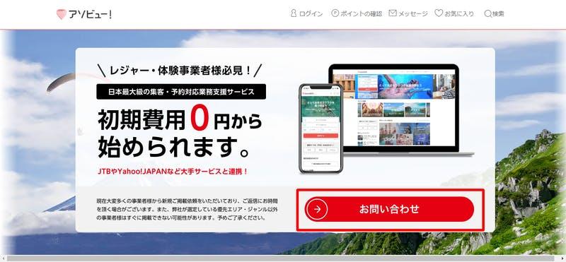 アソビュー!公式サイトの事業者向けページ