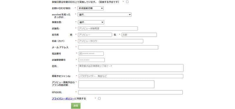 アソビュー!公式サイトの事業者向けお問い合わせページ