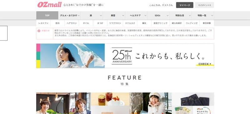 OZmallサイトトップページ:口コミラボ編集部スクリーンショット