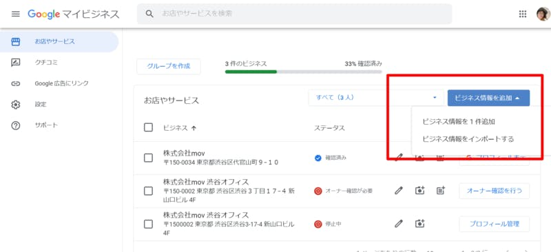 Google マイビジネスのトップページ、右上「ビジネス情報を追加」から店舗情報を追加できる