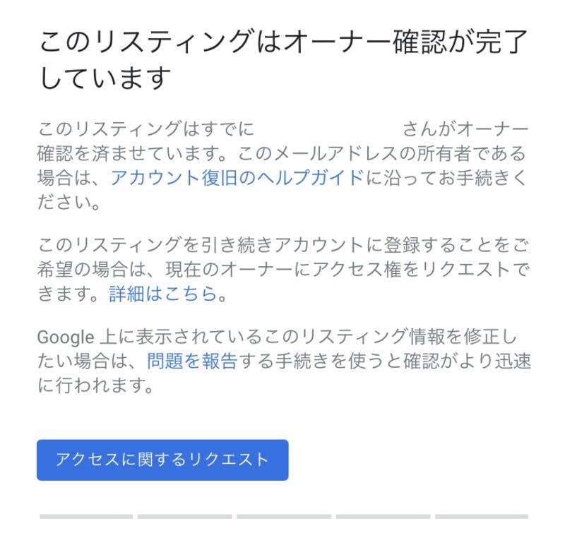 Googleマイビジネス オーナー確認 できない