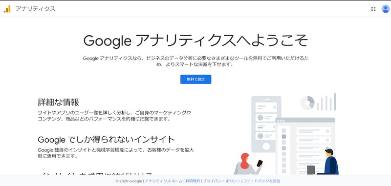 ▲[Google アナリティクスのトップ画面]:Google アナリティクス
