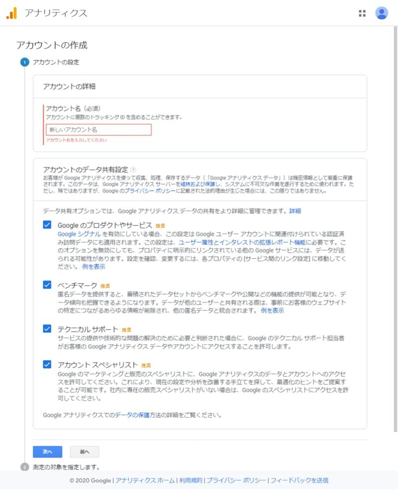 ▲[Google アナリティクスの入力画面]:Google アナリティクス
