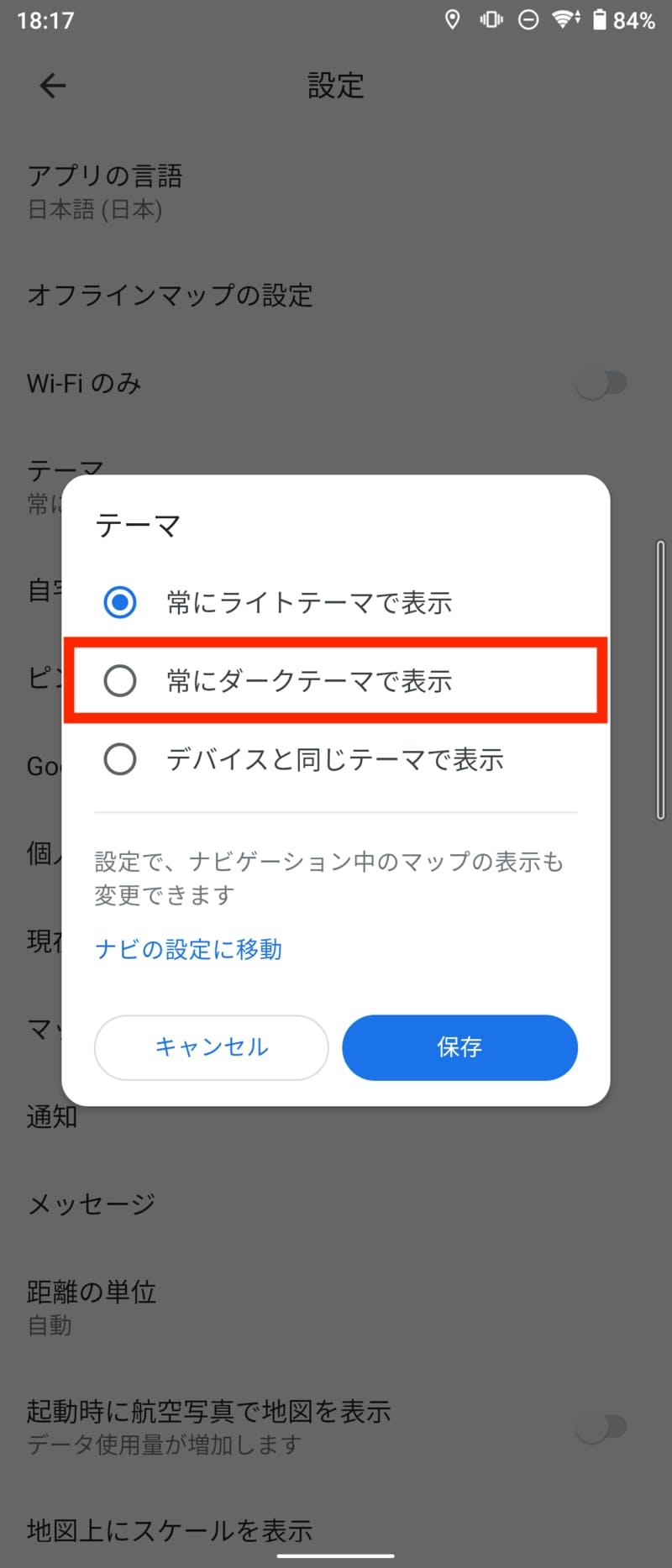 「常にダーク テーマで表示」をタップし、「保存」ボタンをタップ