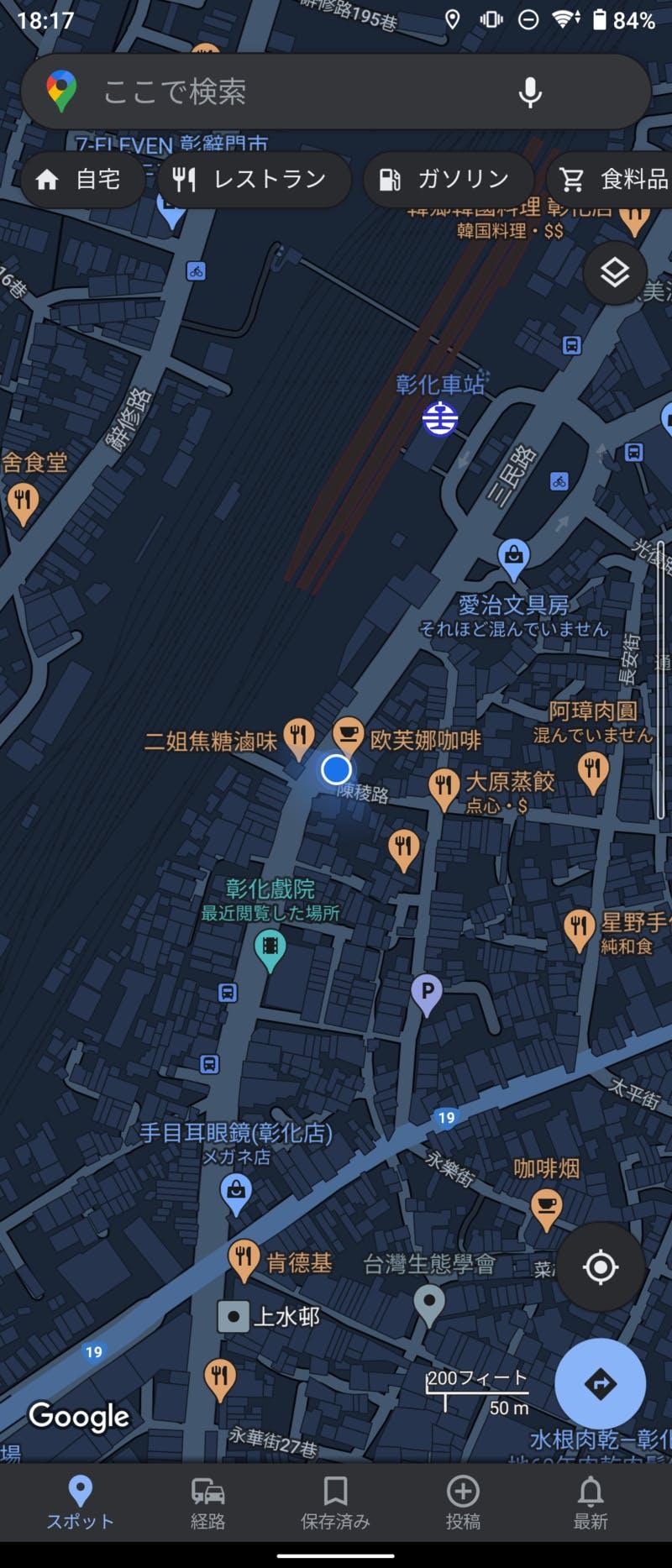 Google マップがダークモードで表示されるようになった