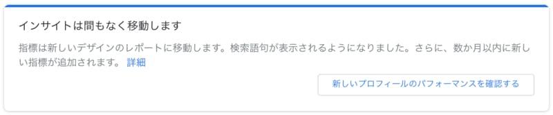 パフォーマンスレポートを確認するには、「新しいプロフィールのパフォーマンス」をクリック