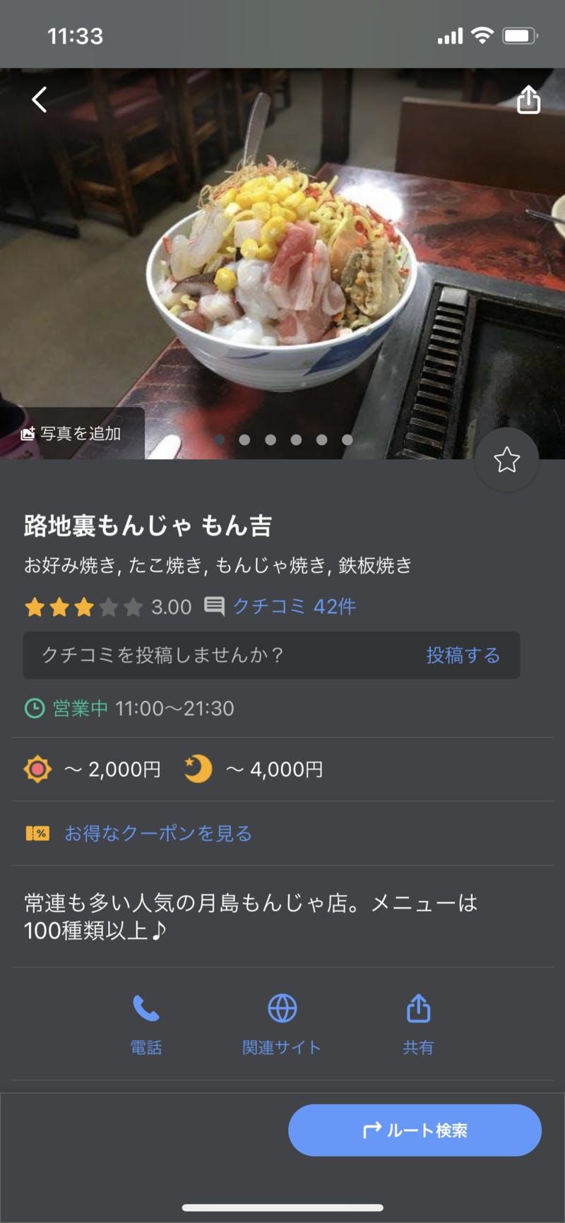 Yahoo!マップ 使い方