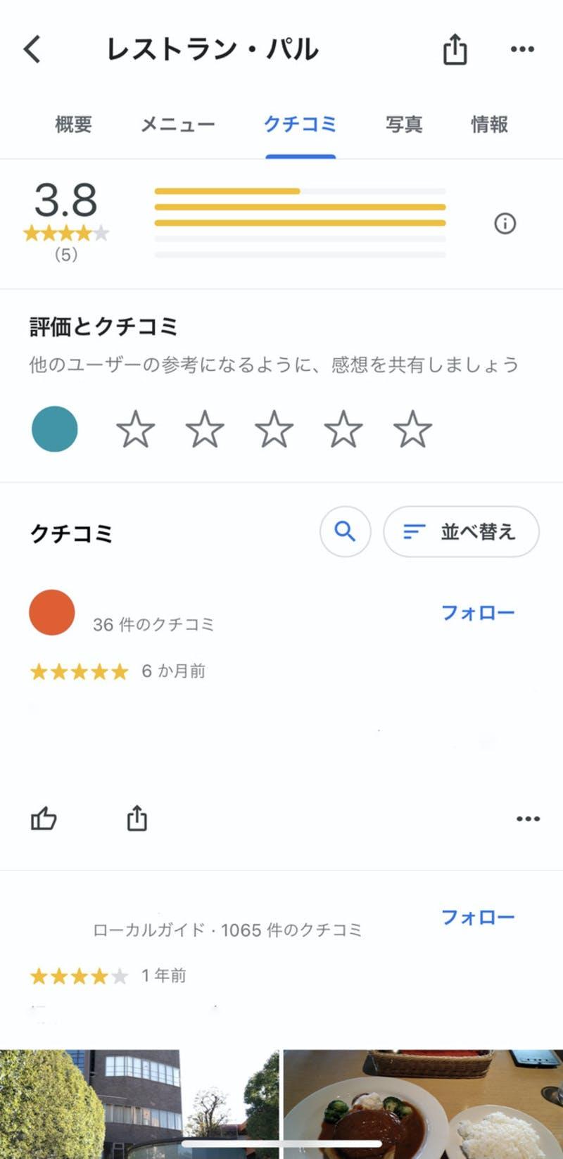 Googleマップ 使い方